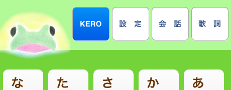 kero_button_ipad